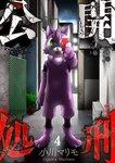 公開処刑【フルカラー】4-電子書籍