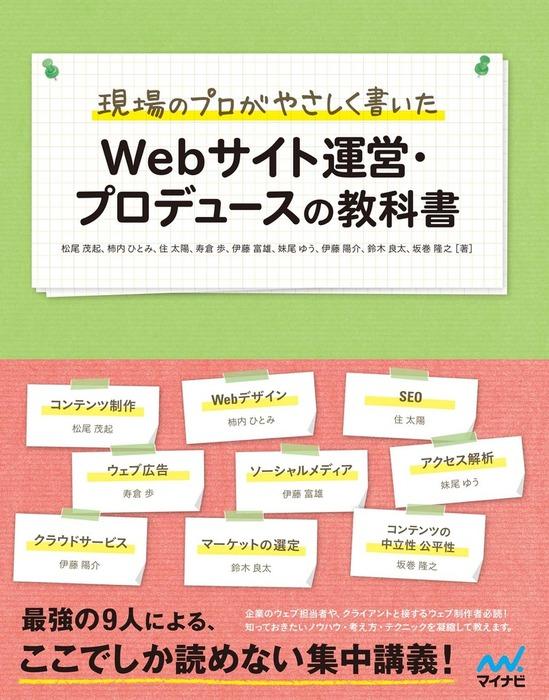 現場のプロがやさしく書いた Webサイト運営・プロデュースの教科書拡大写真