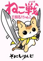 ねこ戦 三国志にゃんこ(カドカワデジタルコミックス)