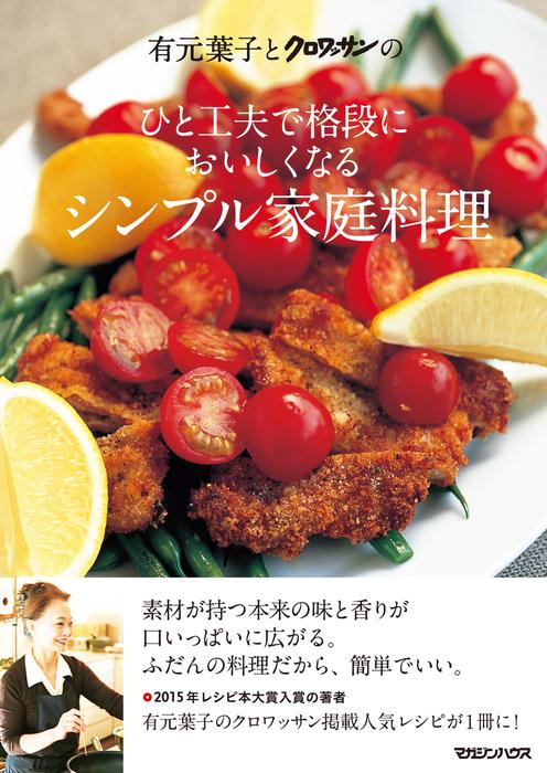 有元葉子とクロワッサンの ひと工夫で格段においしくなる シンプル家庭料理-電子書籍-拡大画像