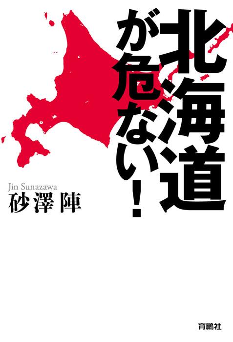 北海道が危ない!拡大写真