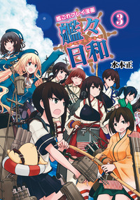 艦これプレイ漫画 艦々日和(3)