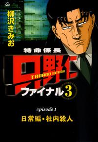 【フルカラーコミック】「特命係長 只野仁 ファイナル3」 Episode1 社内殺人