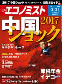 週刊エコノミスト (シュウカンエコノミスト) 2017年02月21日号