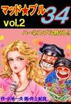 マッド★ブル34 2-電子書籍