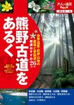 熊野古道をあるく-電子書籍