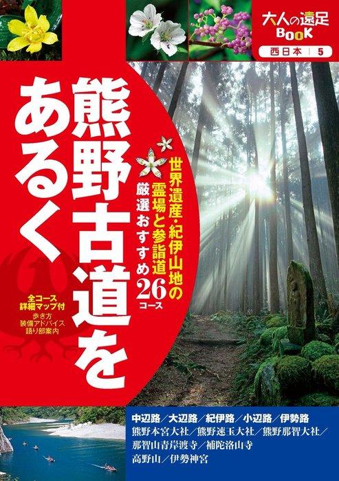 熊野古道をあるく拡大写真