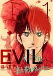 EVIL~光と影のタペストリー~ 1巻-電子書籍