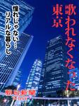 歌われなくなった東京 憧れじゃない…リアルな暮らし-電子書籍
