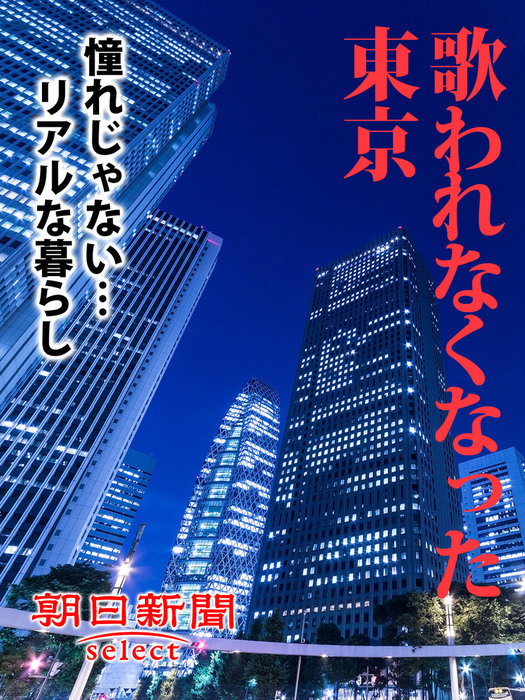 歌われなくなった東京 憧れじゃない…リアルな暮らし拡大写真