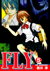FLY(5)-電子書籍