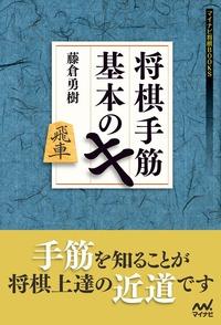 将棋手筋 基本のキ-電子書籍