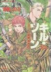 キル・ゾーン1 ジャングル戦線異常あり-電子書籍