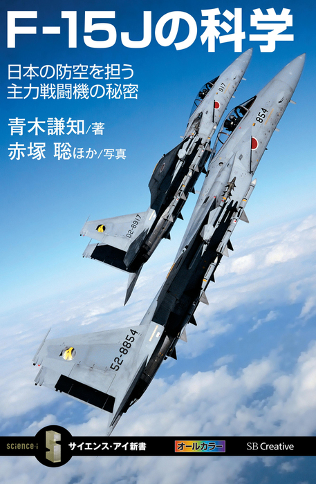 F-15Jの科学 日本の防空を担う主力戦闘機の秘密-電子書籍-拡大画像