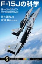 F-15Jの科学 日本の防空を担う主力戦闘機の秘密