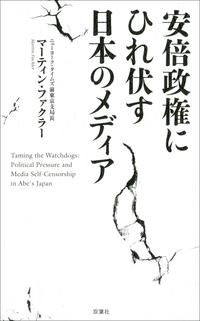 安倍政権にひれ伏す日本のメディア-電子書籍