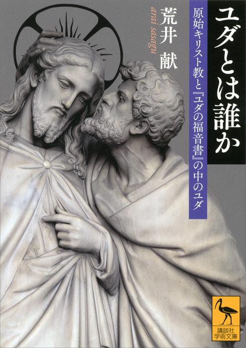 ユダとは誰か 原始キリスト教と『ユダの福音書』の中のユダ拡大写真