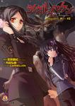 シュヴァルツェスマーケン Requiem -願い- #2-電子書籍