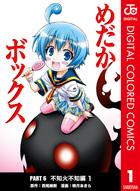 「めだかボックス カラー版 PART6 不知火不知編(ジャンプコミックスDIGITAL)」シリーズ