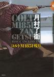 コルトM1851残月-電子書籍