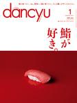 dancyu 2017年1月号-電子書籍