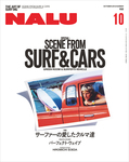NALU 2016年10月号 No.102-電子書籍