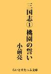 三国志1 桃園の誓い-電子書籍