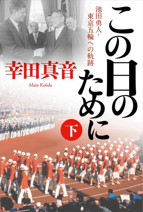 この日のために 下 池田勇人・東京五輪への軌跡拡大写真