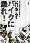 ホワイトベース二宮祥平のとりあえずバイクに乗れ!-電子書籍