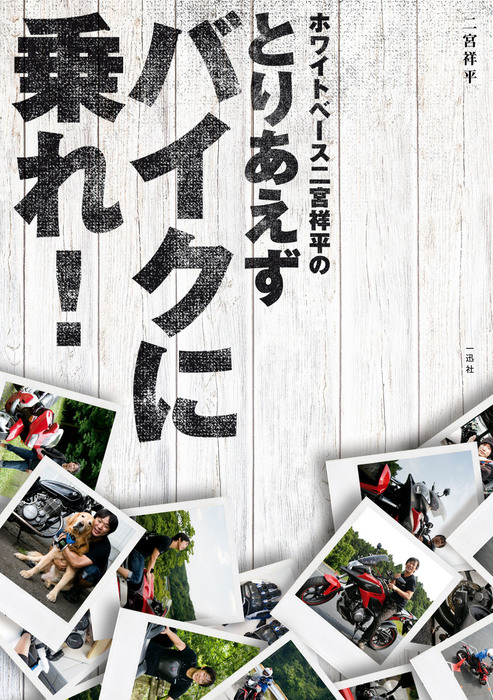 ホワイトベース二宮祥平のとりあえずバイクに乗れ!-電子書籍-拡大画像
