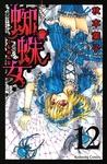 蜘蛛女 分冊版(12)-電子書籍