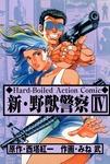 新・野獣警察 4-電子書籍