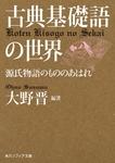 古典基礎語の世界 源氏物語のもののあはれ-電子書籍