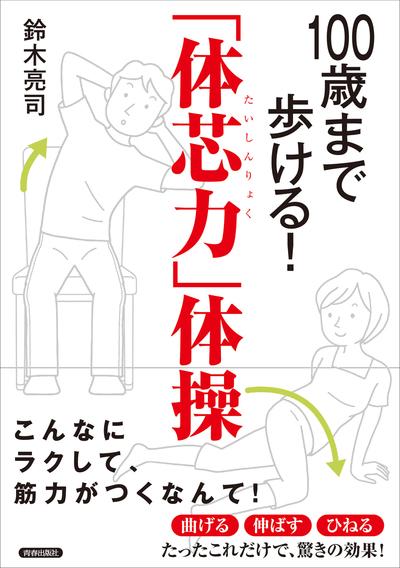 100歳まで歩ける!「体芯力」体操-電子書籍