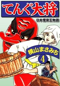 横山まさみち傑作集 てんぐ大将(4)-電子書籍
