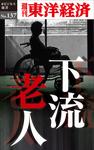 下流老人―週刊東洋経済eビジネス新書No.137-電子書籍