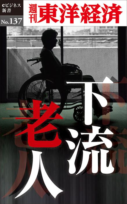 下流老人―週刊東洋経済eビジネス新書No.137-電子書籍-拡大画像