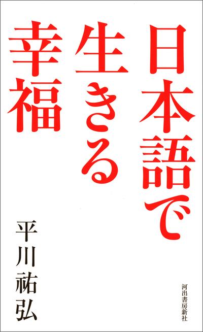 日本語で生きる幸福-電子書籍