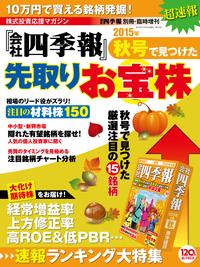 会社四季報 2015年秋号で見つけた先取りお宝株-電子書籍