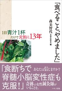 「食べること、やめました」-電子書籍