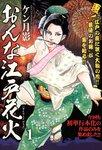 おんな江戸花火(1)-電子書籍