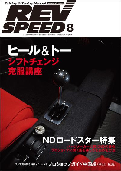 REV SPEED 2016年8月号-電子書籍