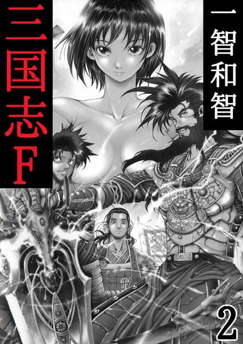 三国志F 2巻-電子書籍-拡大画像