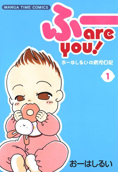 ふー are you! 1巻拡大写真
