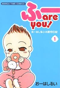 ふー are you! 1巻