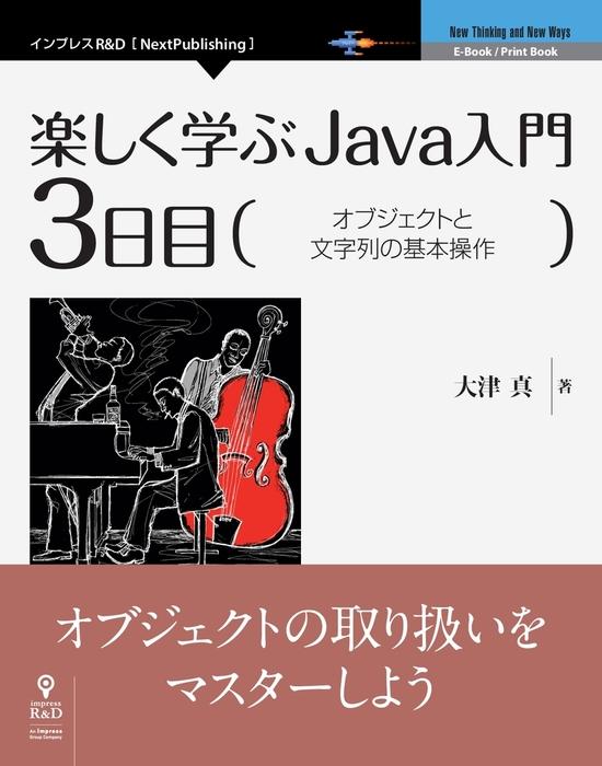 楽しく学ぶJava入門[3日目]オブジェクトと文字列の基本操作拡大写真