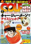 GOLFコミック 2016年5月号-電子書籍