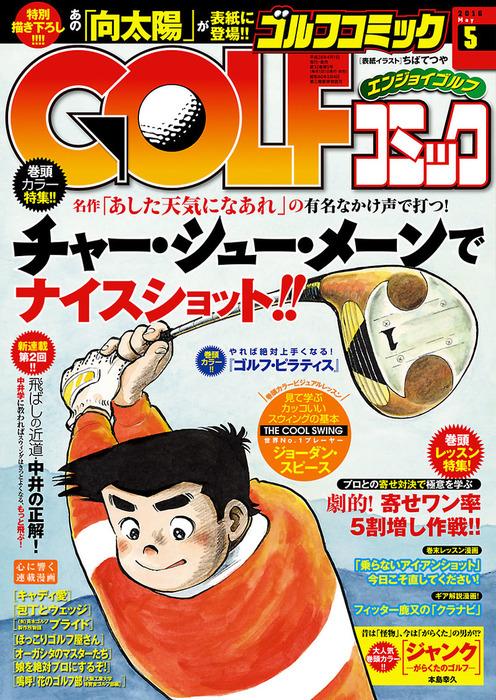 GOLFコミック 2016年5月号拡大写真