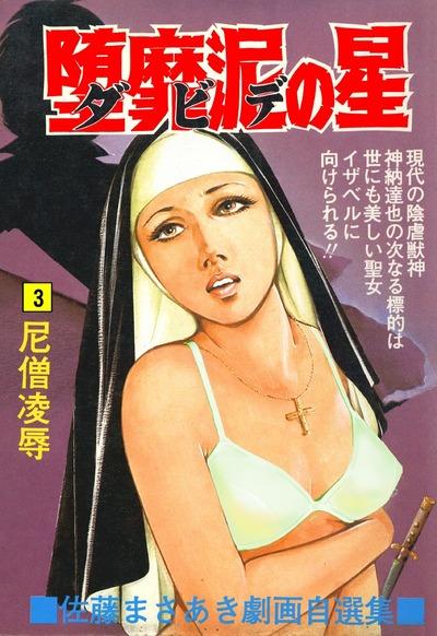 堕靡泥の星 (3)-電子書籍
