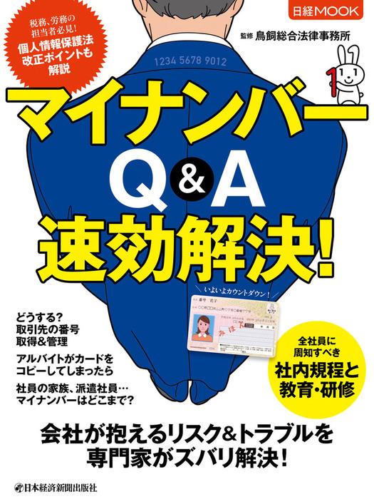 マイナンバー Q&A 速効解決!-電子書籍-拡大画像